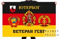 Флаг ветеранов ГСВГ