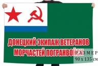 """Флаг ветеранов Морчастей Погранвойк """"Донецкий экипаж"""""""
