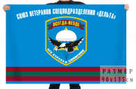 """Флаг ветеранов отдельного батальона спецназа """"Дельта"""" ПМР"""