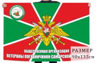 Флаг ветеранов-пограничников Самарской области