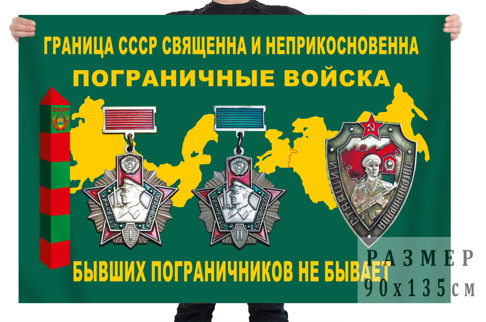 Флаг ветеранов пограничных войск СССР