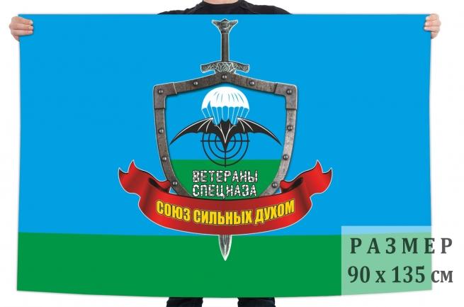 Флаг ветеранов Спецназа ГРУ
