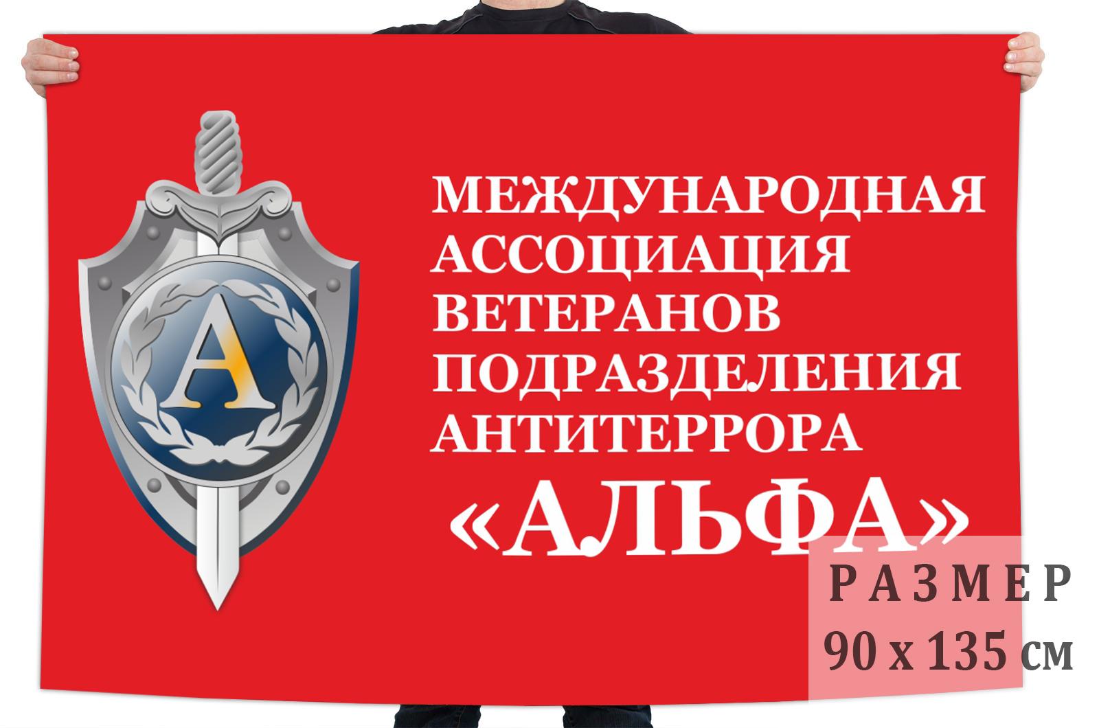 """Флаг ветеранов спецподразделения """"Альфа"""""""