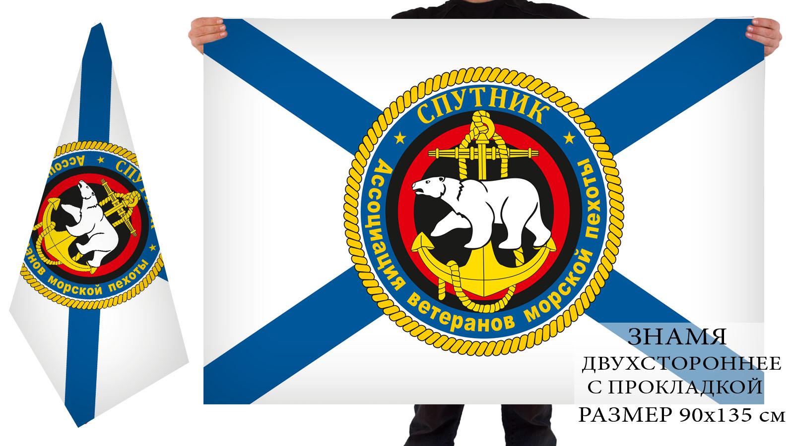 Двусторонний флаг Ассоциации ветеранов Морской пехоты Спутник