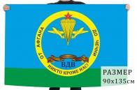 Флаг ветеранов ВДВ от Афгана до Чечни