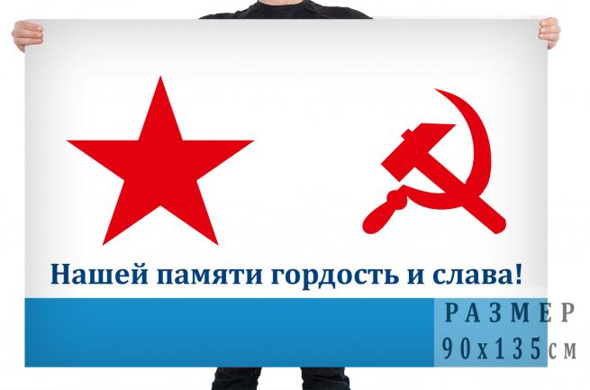 Флаг ветеранов ВМФ СССР