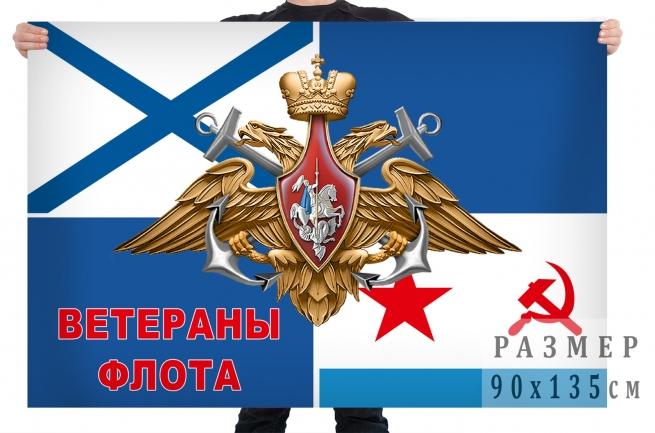 Флаг ветеранов военно-морского флота