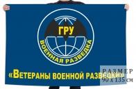 Флаг ветеранов Военной разведки