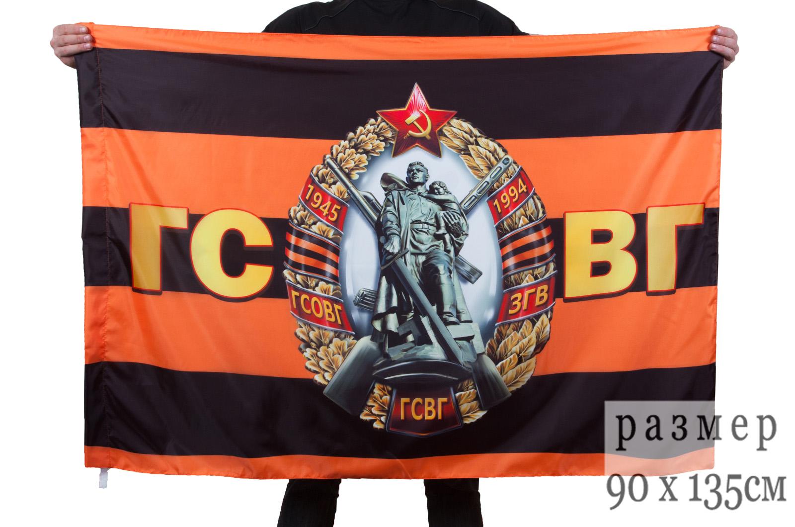 Флаг ветерану ГСВГ | Купить флаги ГСВГ