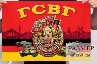 Флаг ветерану к 75-летию Группы Советских войск в Германии