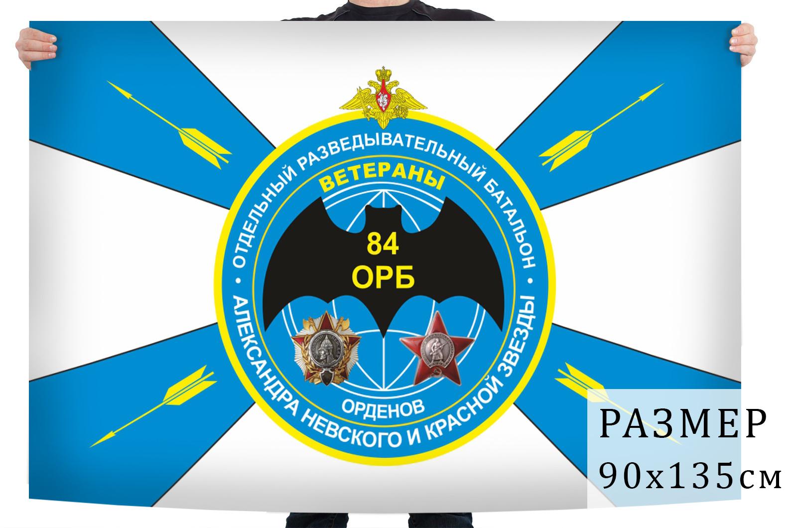 Флаг Ветераны 84 ОРБ