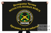 Флаг «Ветераны Чечни Мотострелковых войск. Преданы, но не забыты!»