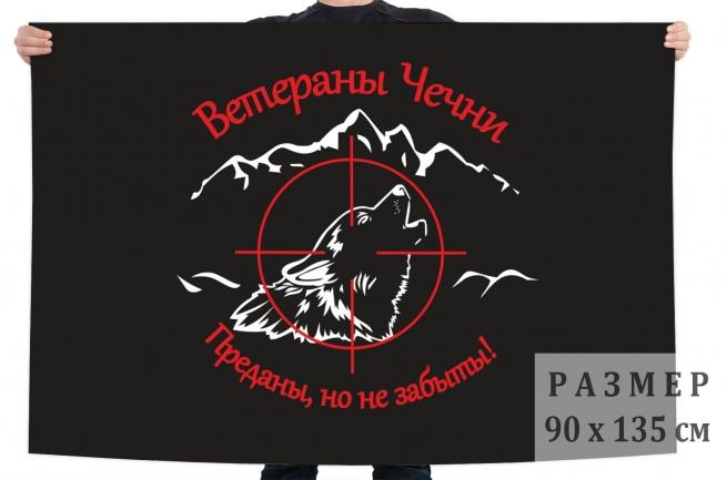 Флаг Ветераны Чечни