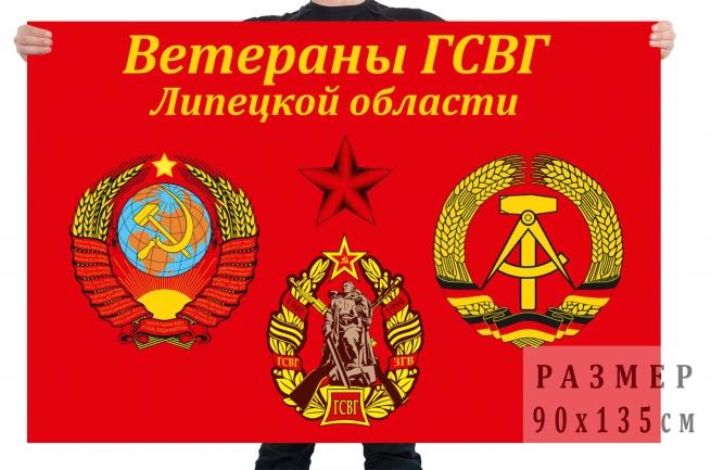 """Флаг """"Ветераны ГСВГ Липецкой области"""""""