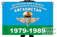 Флаг Ветераны ВДВ и войск Специального назначения Афганистан