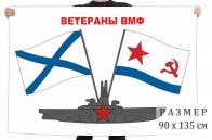 Флаг Ветераны ВМФ