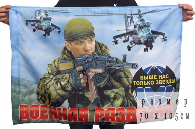 """Флаг """"Ветераны военной разведки"""""""