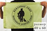 Флаг «Вежливые люди» 40x60 см