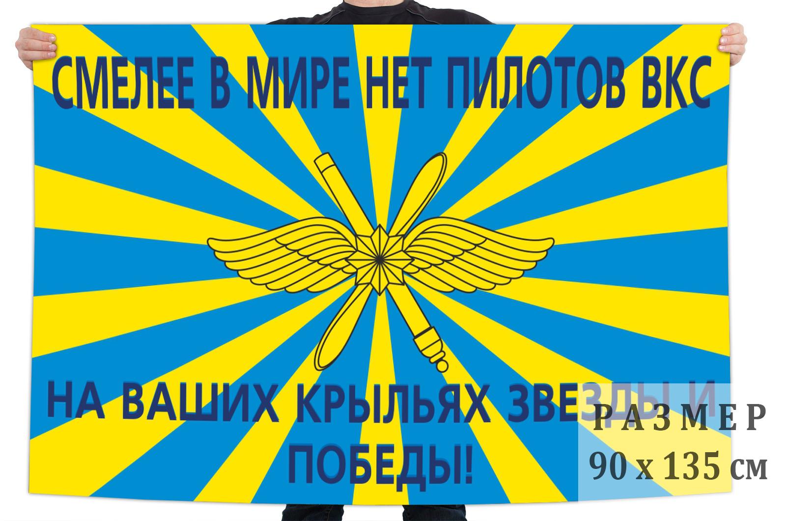 """Флаг ВКС  """"Смелее в мире нет пилотов ВКС"""""""