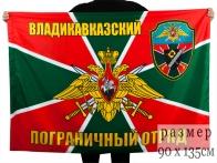 """Флаг """"Владикавказский пограничный отряд"""""""