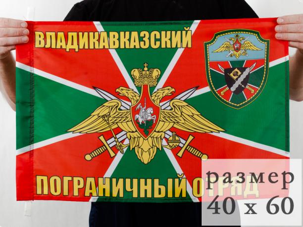 Флаг Владикавказский погранотряд 40x60 см