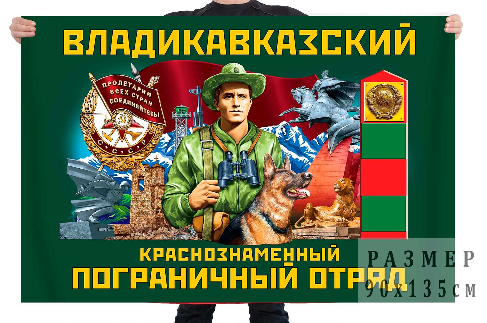 Флаг Владикавказского Краснознамённого пограничного отряда