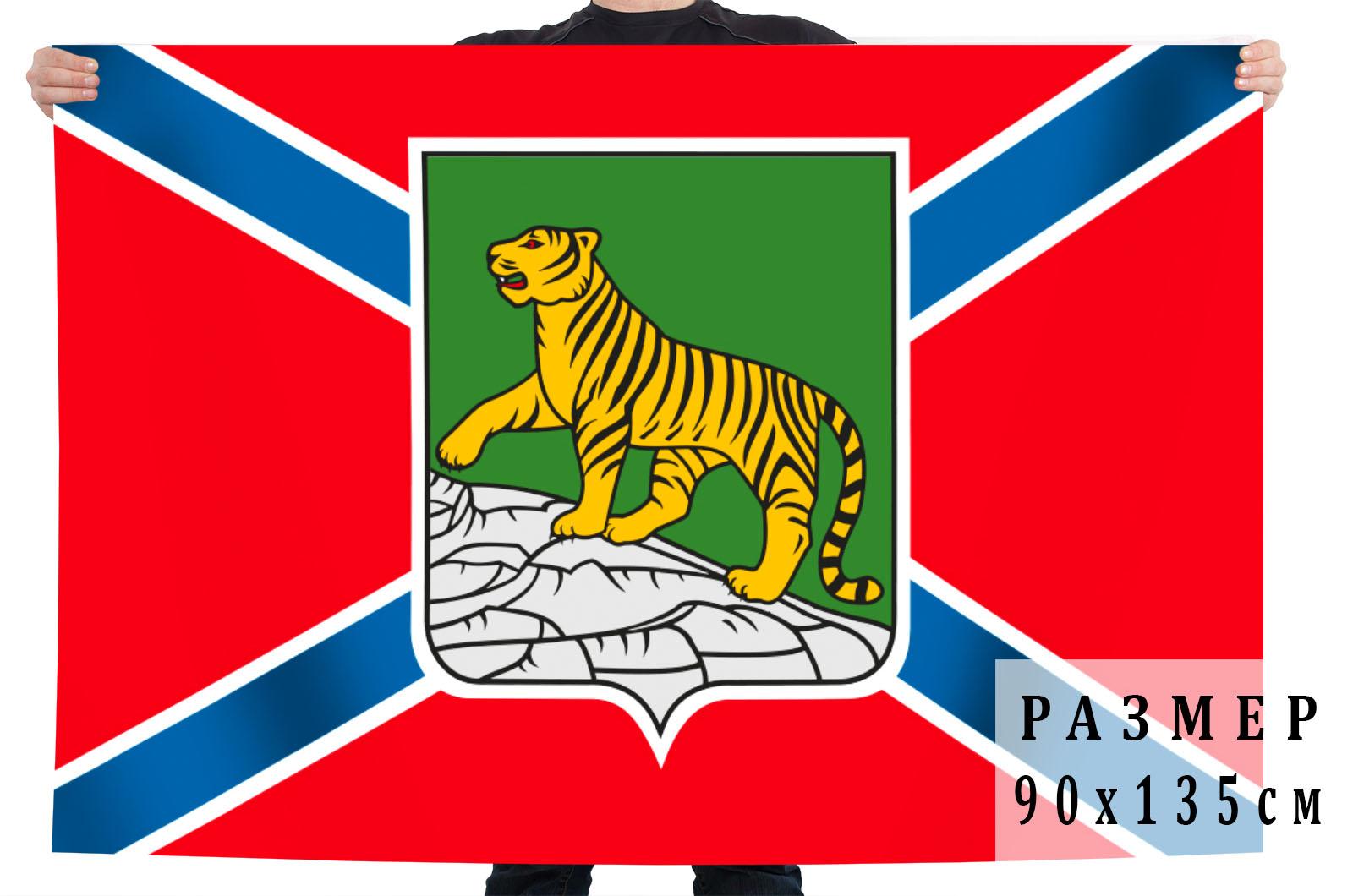 Флаг Владивостока | Производство и печать флагов