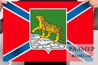 Флаг Владивостока 40x60 см