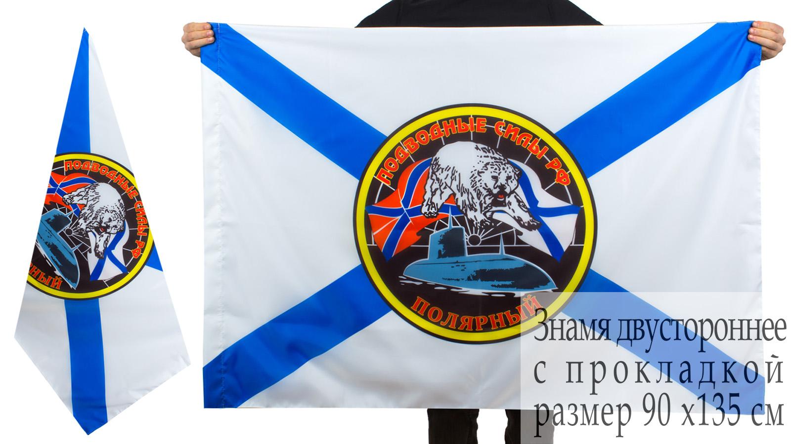 """Флаг ВМБ """"Полярный"""""""