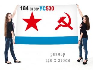 Двухсторонний флаг ВМФ СССР 184 БК ОВР УС530