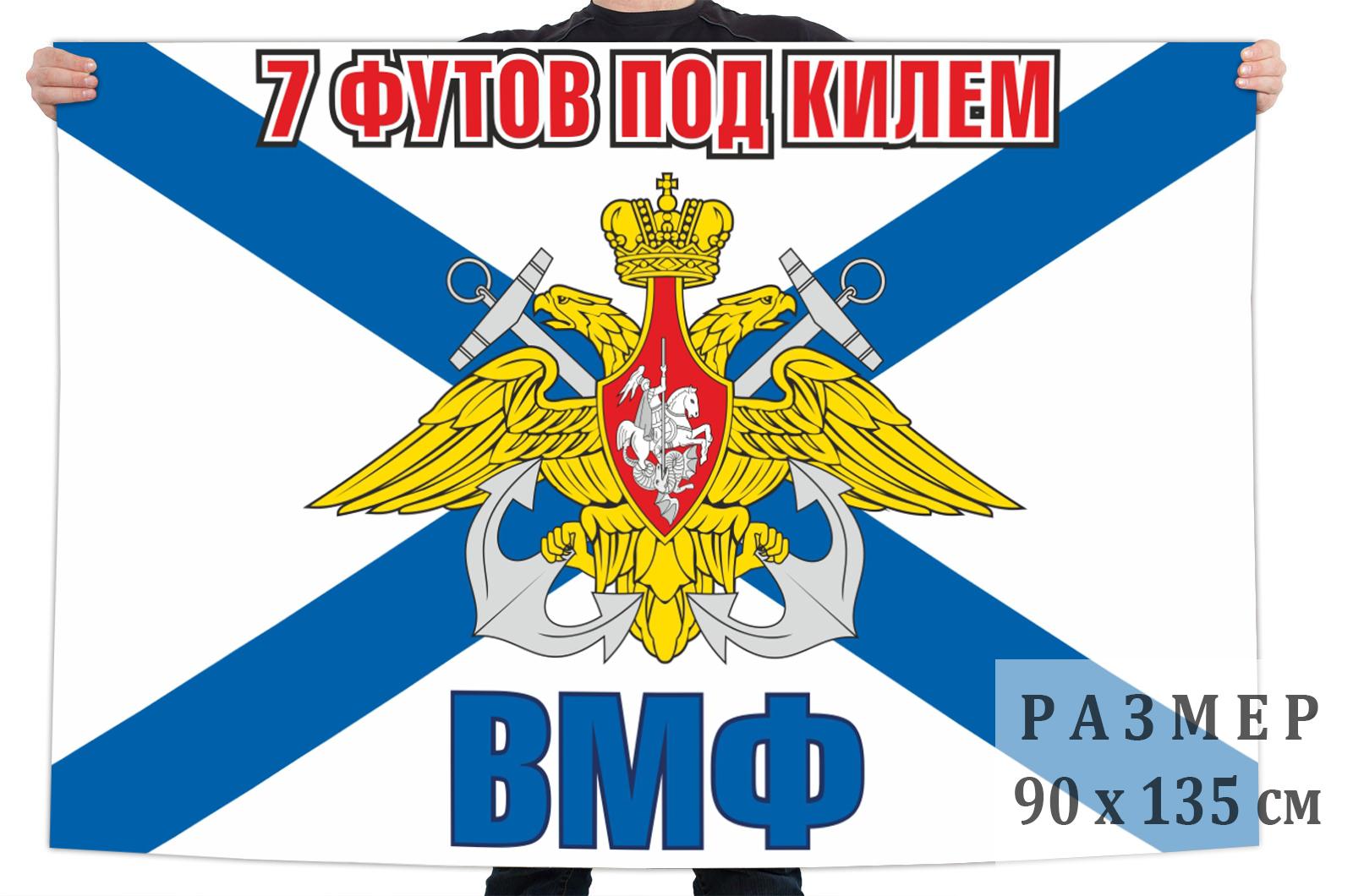 "Флаг ВМФ ""7 футов под килем"""