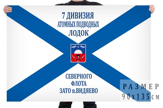 Флаг ВМФ «7-я дивизия атомных подводных лодок»