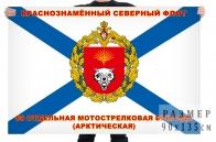 Флаг ВМФ 80-я Арктическая отдельная мотострелковая бригада