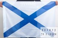 Андреевский флаг России