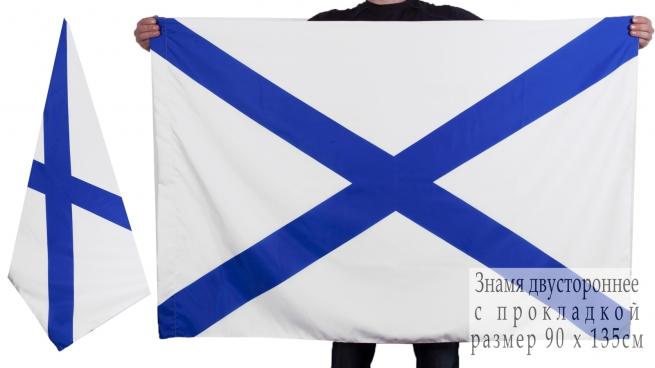 Двухсторонний Андреевский флаг ВМФ