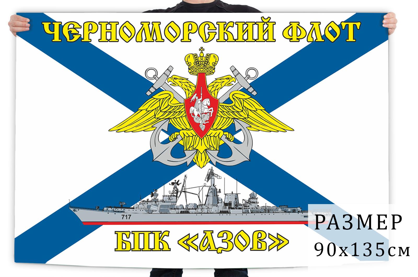 Флаг ВМФ БПК Азов