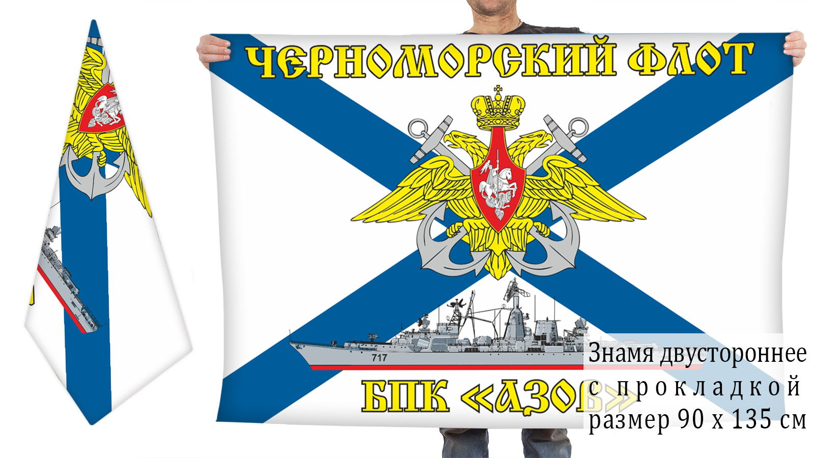Заказать двухсторонний флаг Большой противолодочный корабль Азов