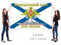 Большой флаг БПК Азов Черноморский флот