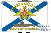 Флаг ВМФ ДЭПЛ Б-177 Липецк Северный флот