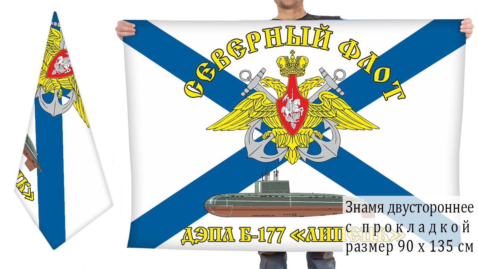 Заказать флаг ВМФ Б-177 Липецк