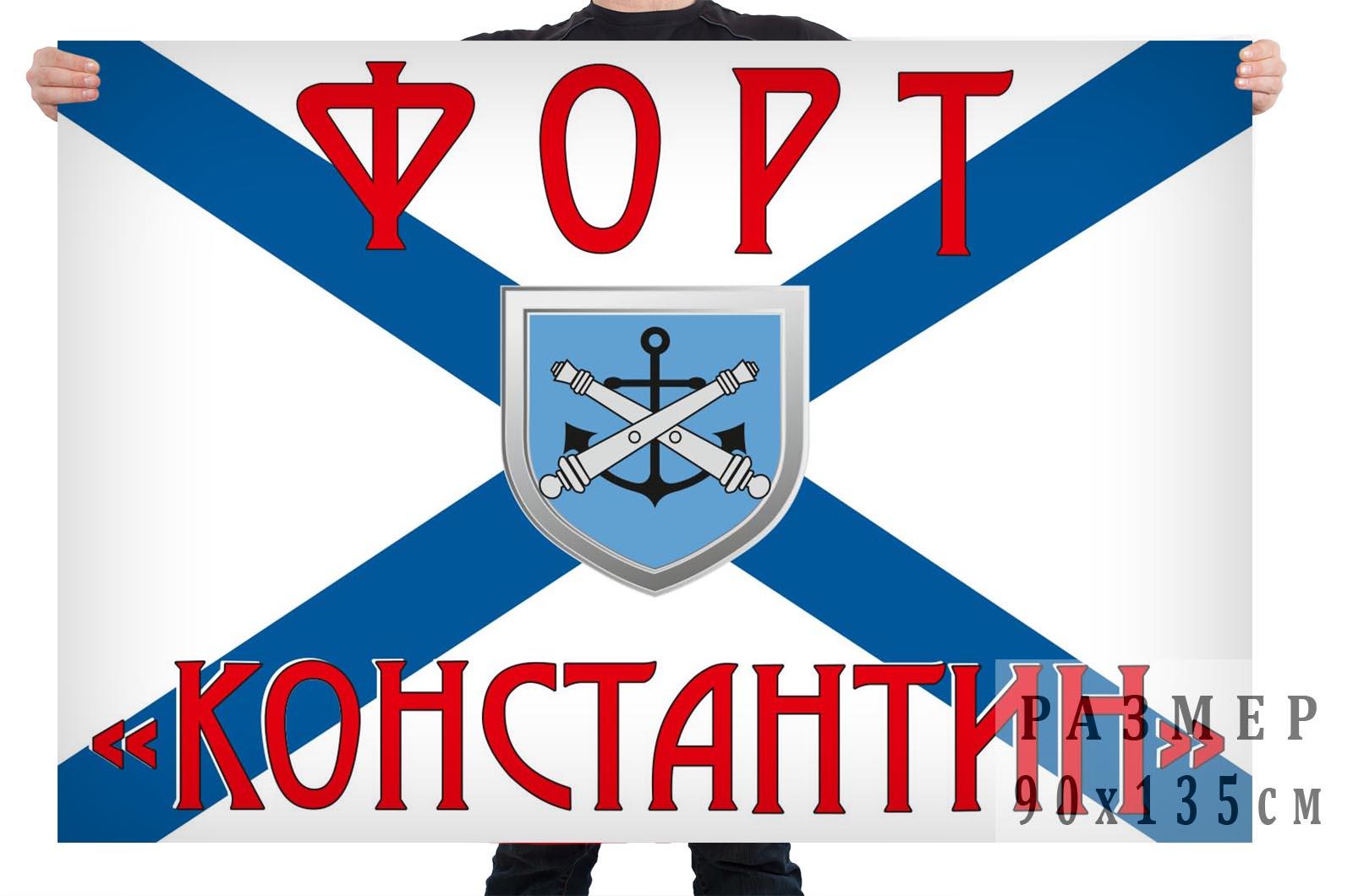 "Флаг ВМФ форт ""Константин"""