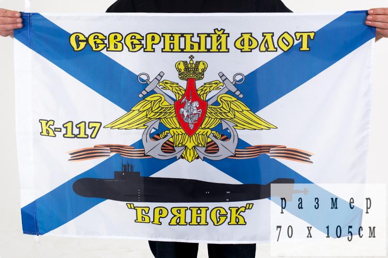 Флаг ВМФ «К-117 «Брянск» СФ» 70x105 см
