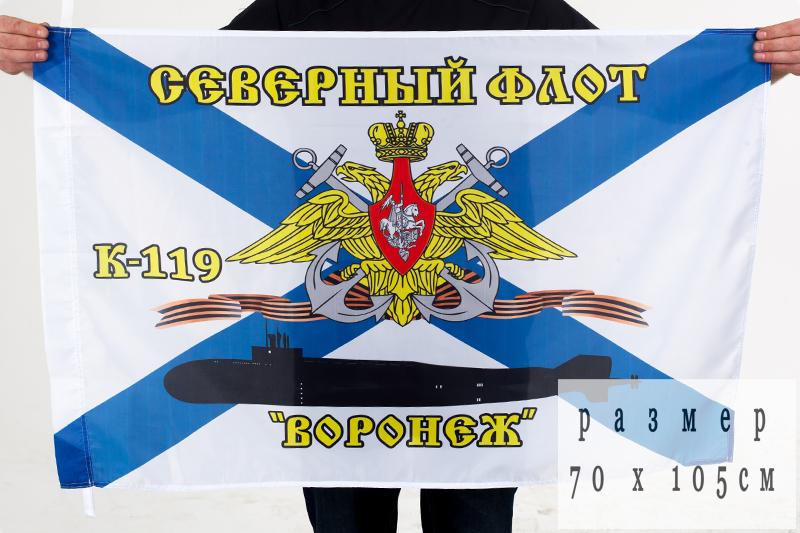 Флаг ВМФ «К-119 «Воронеж» СФ» 70x105 см
