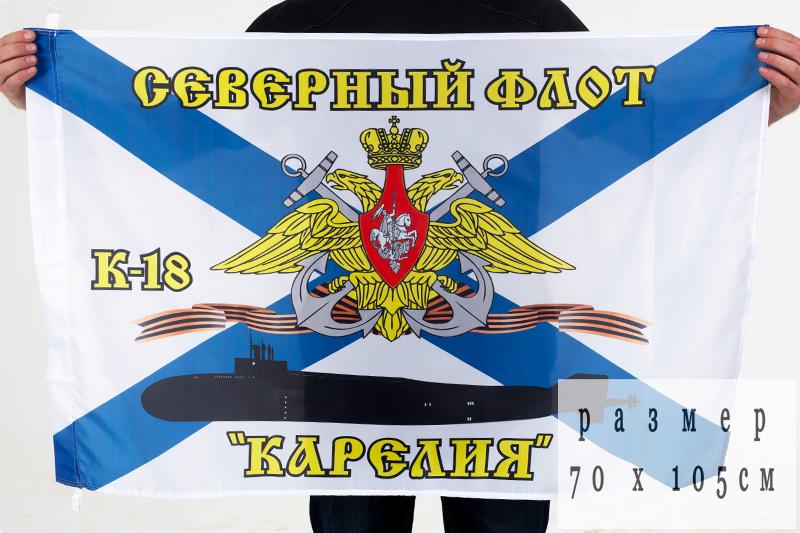 Флаг ВМФ «К-18 «Карелия» СФ» 70x105 см