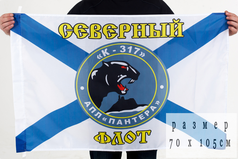Флаг ВМФ «К-317 «Пантера» СФ» 70x105 см