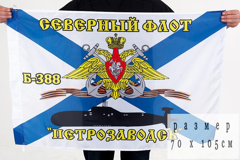 Флаг ВМФ «Б-388 «Петрозаводск» СФ» 70x105 см