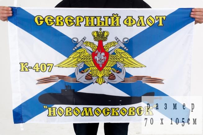 Флаг ВМФ «К-407 «Новомосковск» СФ» 70x105 см