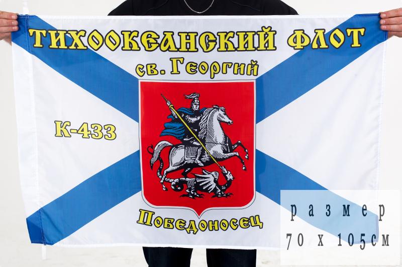 Флаг ВМФ «К-433 «Святой Георгий Победоносец» ТОФ» 70x105 см
