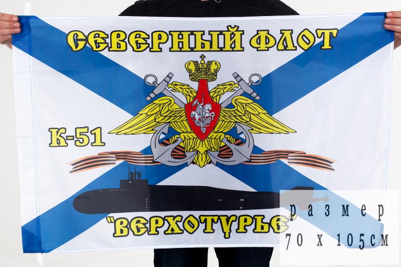 Флаг ВМФ «К-51 «Верхотурье» СФ» 70x105 см