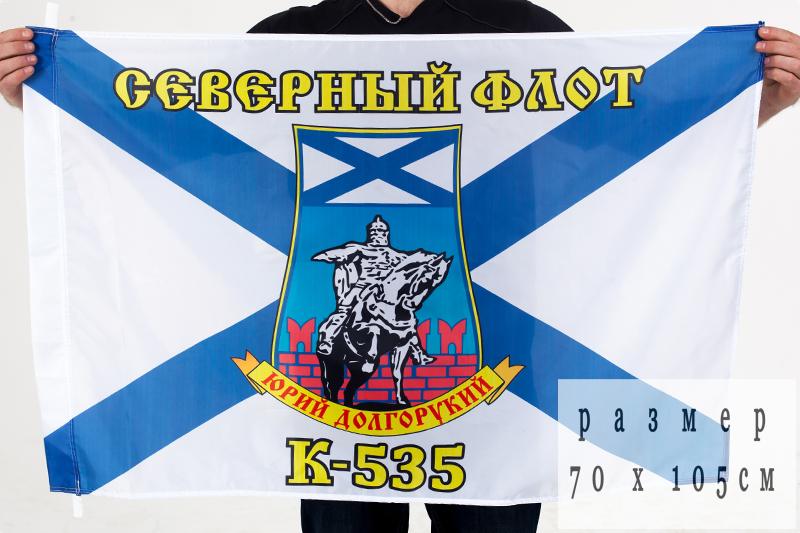 Флаг ВМФ «К-535 «Юрий Долгорукий» СФ» 70x105 см